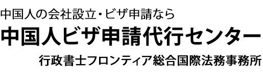 外国人の会社設立・日本支店設立と経営管理ビザ申請代行.com