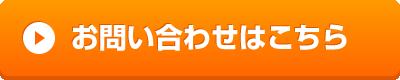 button07_toiawase_01.gif